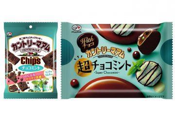 チョコミント味の「カントリーマアム」が病みつき必至の止まらぬ旨さ!