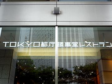 TOKYO都庁議事堂レストラン 外観