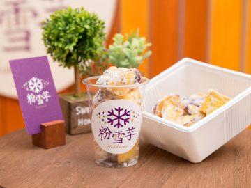 マツコ・デラックスも賞賛! 北海道小樽発の白い大学いも「粉雪芋」を食べてきた
