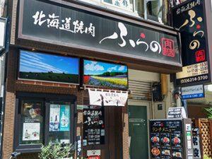 北海道焼肉 ふらの 肉割烹・日本橋店
