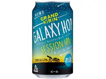 「グランドキリンシリーズ」から歴代1位の人気ビールが期間限定で復活!