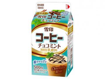 爽快すぎるコーヒー牛乳! あの雪印コーヒーの「チョコミント味」が期間限定で登場