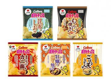 「ポテトチップス」から人気ご当地フレーバー5種が期間限定全国発売!