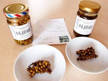 調味料の新常識! 名だたる料理人にも愛される生胡椒「純胡椒」とは?