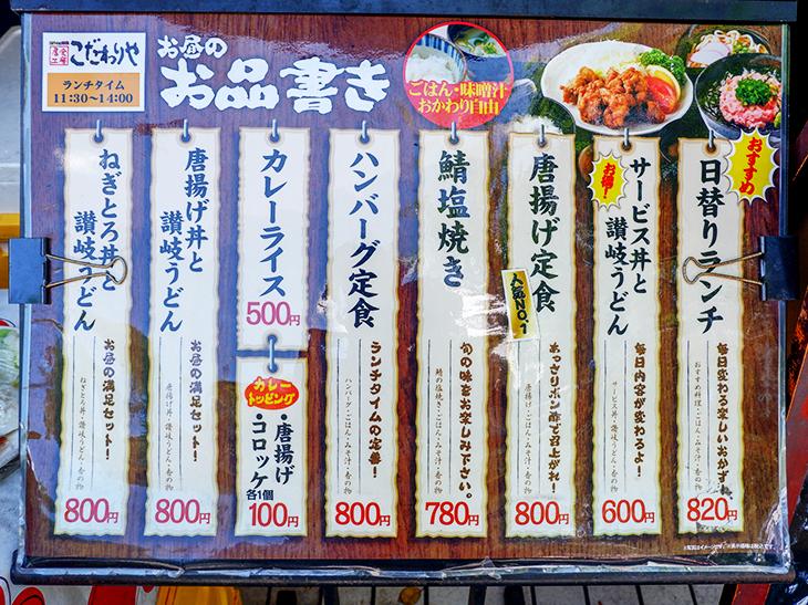 「唐揚げ定食」はランチタイムの人気No.1。早めに行かないと食べそこなうかも?