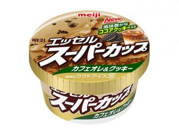 もう食べた? 明治エッセルスーパーカップの「カフェオレ&クッキー」が濃厚でコクがあってまさにオレオ!