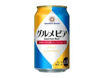 ビールに塩こしょう入れちゃいました!? サッポロビールから塩と黒こしょうを使った面白いビール「グルメビア」が登場!