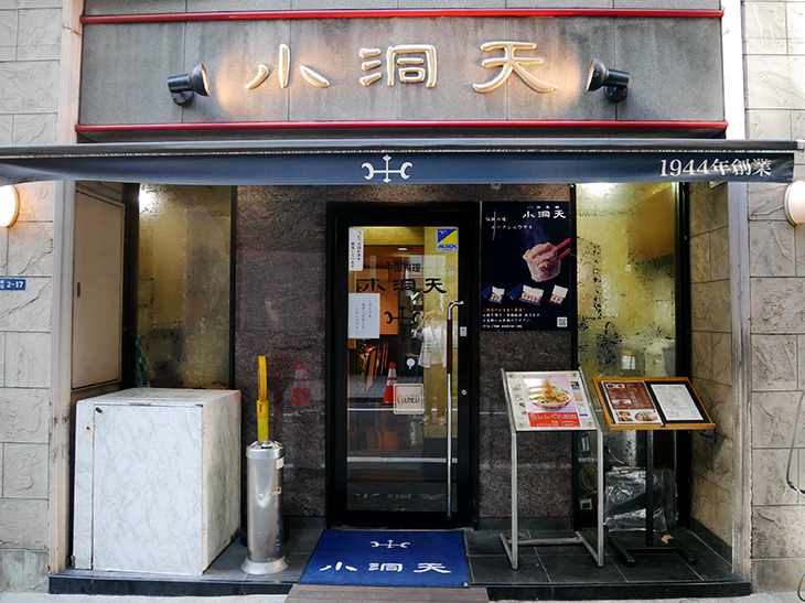 日本橋本店の外観