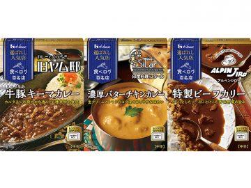 「食べログ カレー 百名店 2017」の味がレトルトに! 「選ばれし人気店」シリーズが 全国で発売