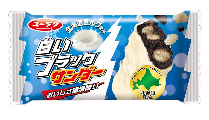 北海道内限定で販売されている「白いブラックサンダー」