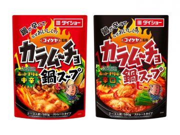 あのカラムーチョが鍋になった! 2種類の辛さが選べる『カラムーチョ鍋スープ ホットチリ味』が新発売