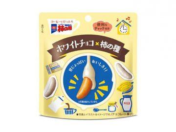 おなじみ「亀田の柿の種」から、超絶売れまくった「ホワイトチョコの柿の種」が再登場!