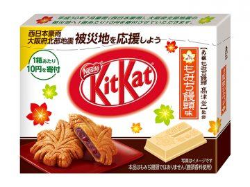被災地への寄付金付き! 「キットカット ミニ もみぢ饅頭味」が全国発売