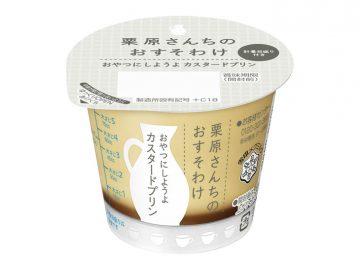 雪印メグミルクの大人気商品「栗原さんちシリーズ」に、こだわり「カスタードプリン」が登場!