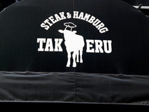 1ポンドステーキハンバーグのタケル 秋葉原店