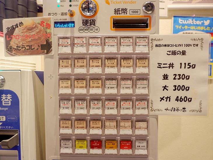食券を購入するシステム。それぞれに並・大・メガの3種類があります