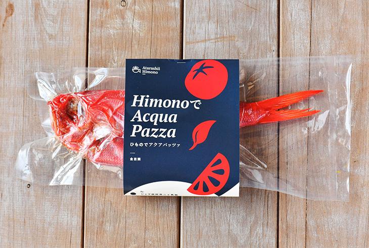 「アタラシイヒモノ(金目鯛)」2,700円(税込)