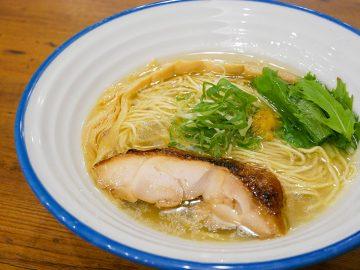 鶏の旨みと塩ダレの深みに感涙! 『志いな』(新宿)の「潮そば」が至高の味すぎる