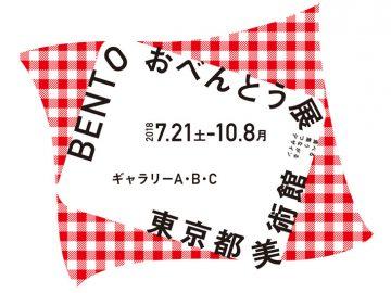 食欲と芸術の秋到来! 日本独自の食文化「お弁当」を食べずに味わう体験ができる「おべんとう展」とは?