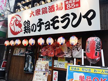 大衆鶏酒場 鶏のチョモランマ・亀有店 外観