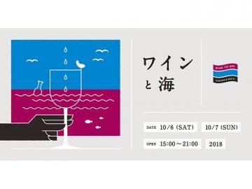 約100種類のワインが試飲OK! 10月6日(土)・7日(日)に横浜で初開催される『ワインと海』ってどんなイベント?