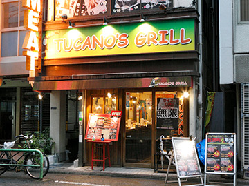 Tucano's Grill 秋葉原2号店