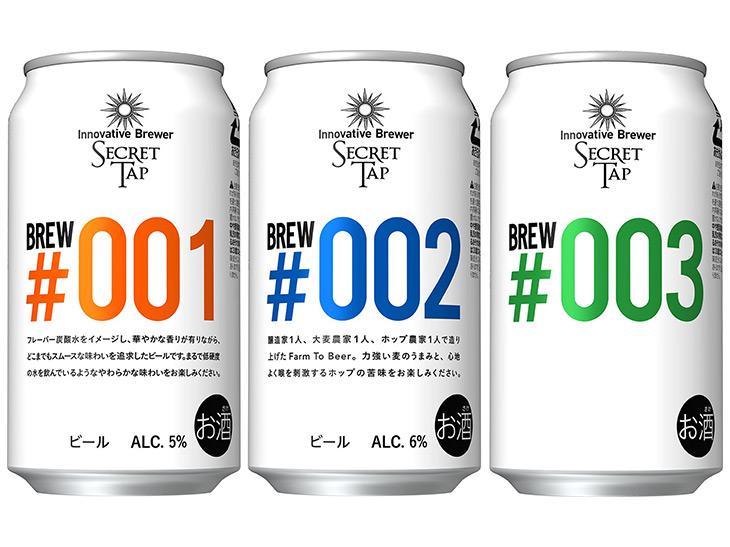 販売前のプロトタイプのビールを飲んで味を評価!「Innovative Brewer SECRET TAP」が限定発売中