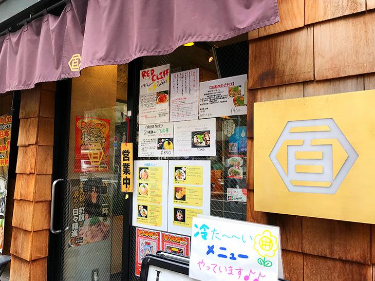 お店は、銀座線「末広町駅」 3番出口より徒歩3分の場所にあります