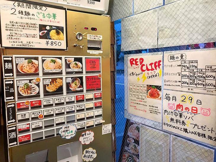 麺類は「肉汁中華ソバ(醤油・塩・旨辛)」(780円)や「醤油肉汁つけ麺(普通・旨辛)」(880円)、一品ものでは「海南チキンライス」(350円)など豊富で多彩なラインナップ