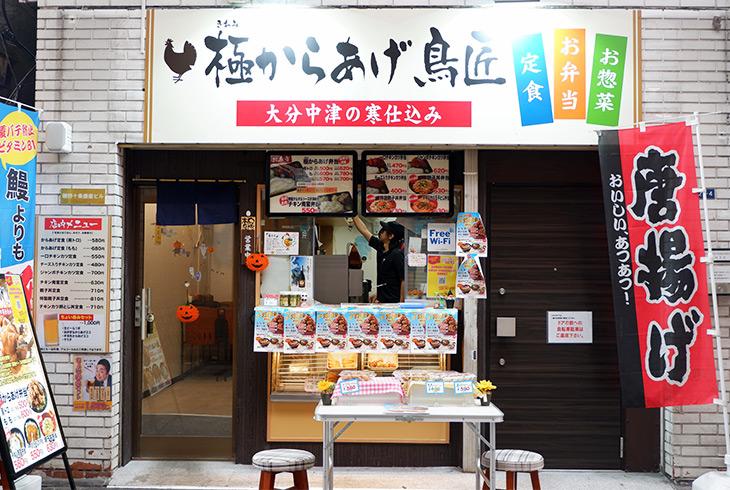 お店は東京三大銀座商店街のひとつ、十条銀座商店街にあります