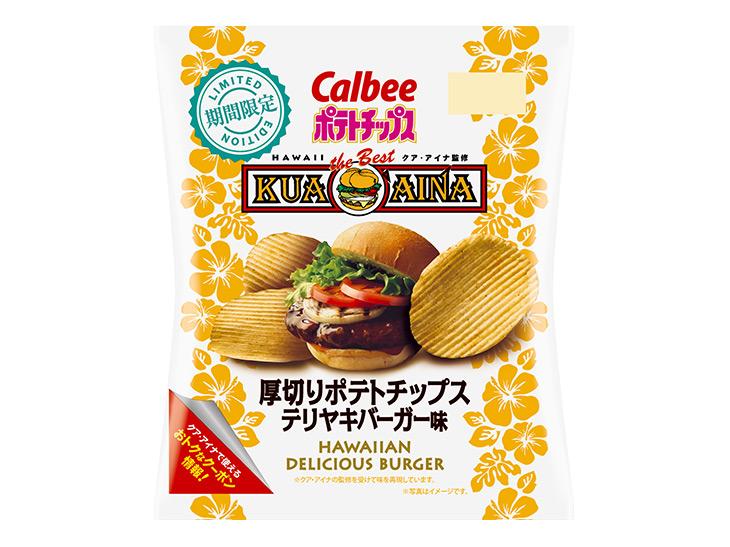 「クア・アイナ」とカルビーがコラボ! 「厚切りポテトチップス テリヤキバーガー味」が期間限定で登場