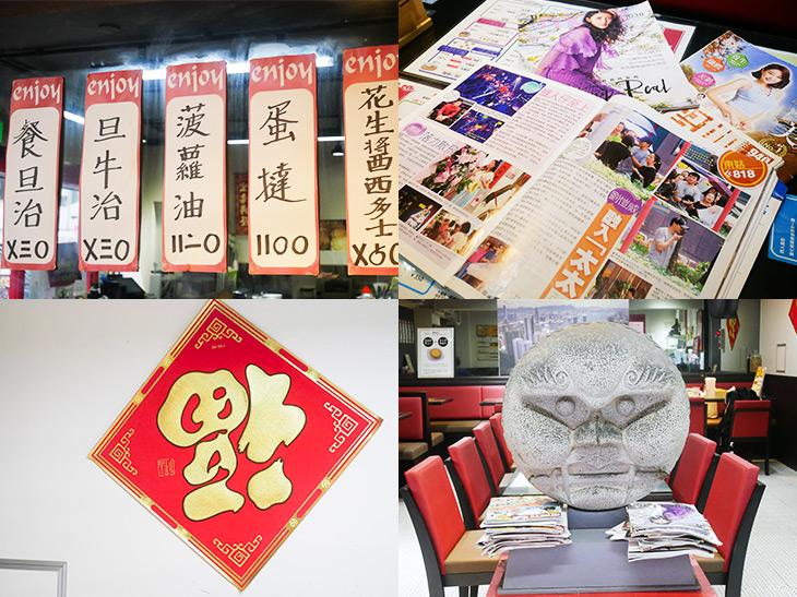 短冊のメニュー、読めない。そして下の記号はっ? 広東語の雑誌もいっぱい