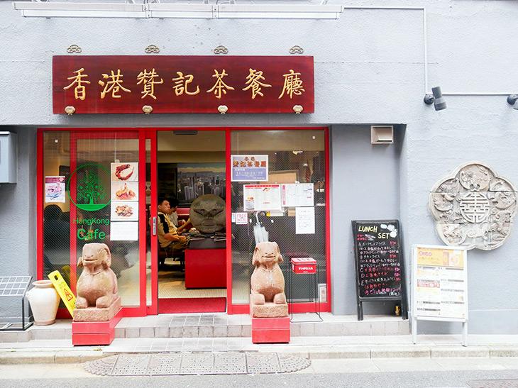 赤い色と羊の置物が印象的な店の入口。大きな漢字の看板も2つあります