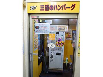 三浦のハンバーグ 御茶ノ水店 外観
