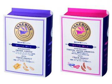 亀田の柿の種のプレミアム版「タネビッツ」から、新フレーバー2種が登場!