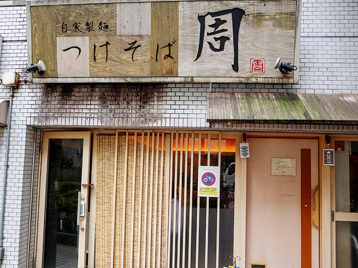 都営地下鉄三田線「板橋区役所」から徒歩1分ほどの場所にあります