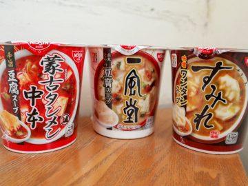 セブンイレブンの『すみれ』『蒙古タンメン中本』『一風堂』など人気ラーメン店コラボスープが罪悪感ゼロで旨い!