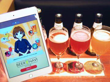 AIがおすすめのクラフトビールを教えてくれる新サービス「ビアナビ」って何?