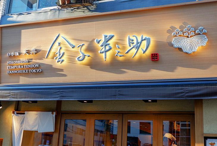 神田小川町店の外観