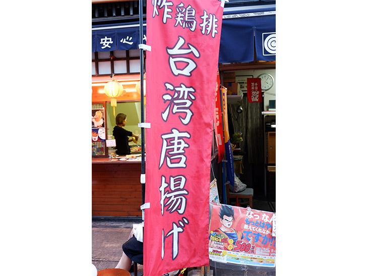 浅草・伝法院通りのこの幟が目印です