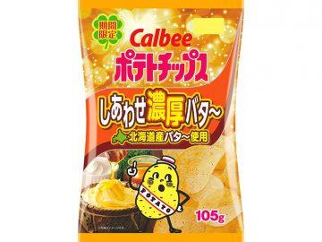 北海道産バターの香りがたまらない!カルビー『ポテトチップス しあわせ濃厚バタ~』が限定発売