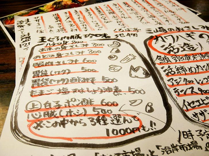 手書きのメニュー。レアな部位を3つ選んで1,000円も注文可能