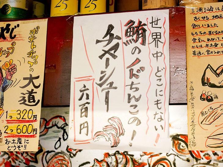この日は残念ながら売り切れ。中華風の味付けがクセになるおいしさとのこと。次回来た時に絶対食べたい!