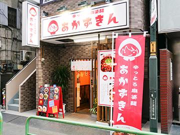 辛っとろ麻婆麺あかずきん蒲田店(からっとろまーぼめんあかずきん) 外観