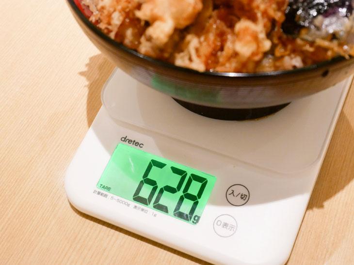 重さは628g(器の重さは除く)。お茶碗1杯200gとして、約3杯分といったところでしょうか