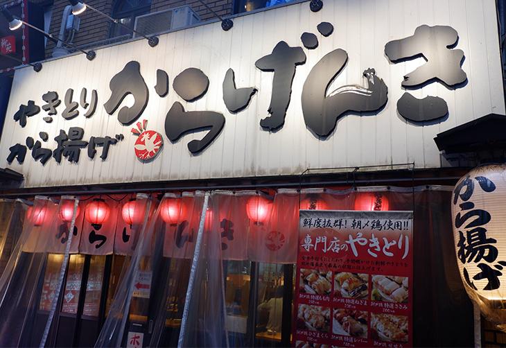 お店は西武新宿線・新宿駅から徒歩で数十秒。焼き鳥もおすすめ