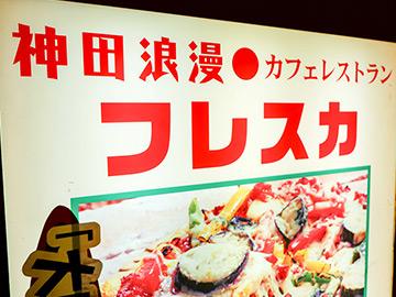 東京カフェレストラン アンジェリーフレスカ