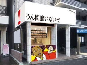 高級食パン専門店「うん間違いないっ!」