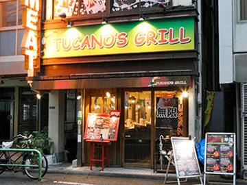 Tucano's Grill 秋葉原2号店 外観