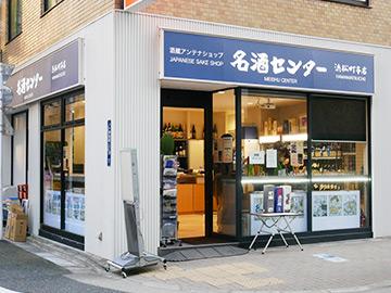 名酒センター 浜松町店 外観